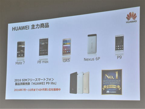 Huawei-osaka-fanmeeting_06