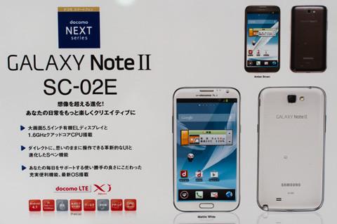 【繊細なペン入力と5.5インチ大画面が魅力のドコモスマホ「GALAXY Note II SC-02E」特集】