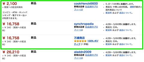Amazon.co.jpでマーケットプレイ...