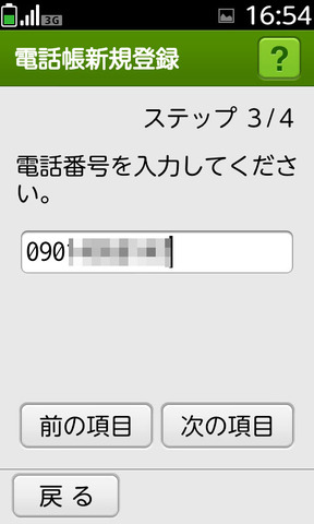Screenshot_2012-08-04-16-54-56