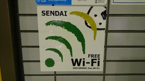 sendaiwifi01