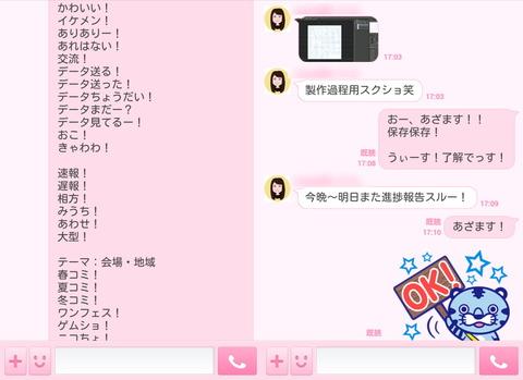 140704_line_stamp_02_1080