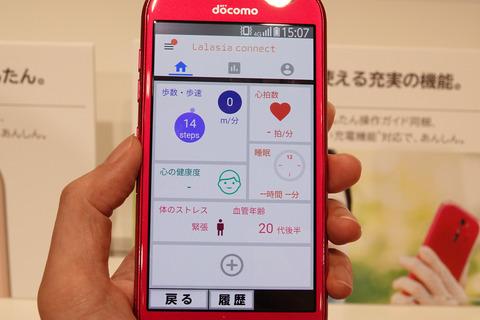 らくらくスマートフォン me F-01L-006