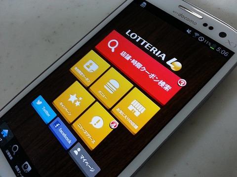 734943b9ca ロッテリアは11月28日、公式モバイルサイトをリニューアルし、新しくiPhoneおよびAndroid向けの公式アプリ「ロッテリア公式アプリ」を提供開始したことを発表してい  ...