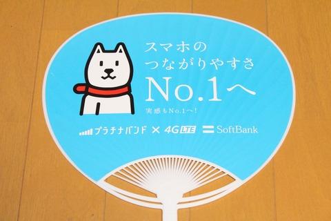 uchiwa_sbm02