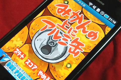 【スマートフォンやタブレットでゲームをしよう!S-MAXが2012年までに紹介したAndroidゲームアプリ80選 -アクションゲーム編- 特集】