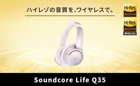 210728_soundcore_LifeQ35_03_760