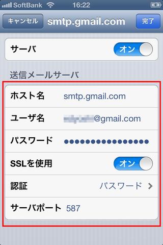 gmail_push_008