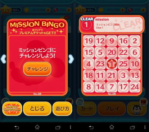 141226_tsumtsum_bingo_05_960