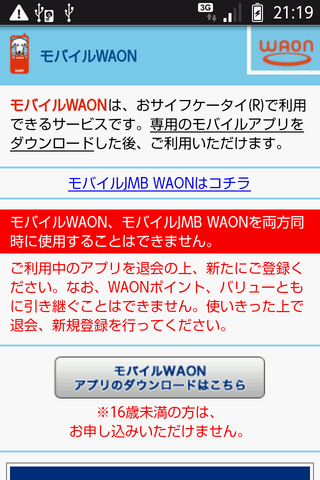 is03_waon_003