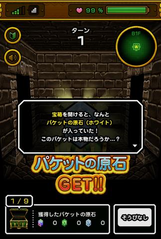 mineo-dungeon-004