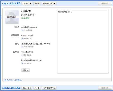 addressbook3_008