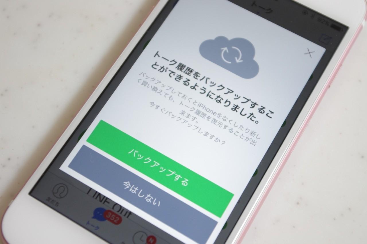 ライン トーク 復元 アプリ