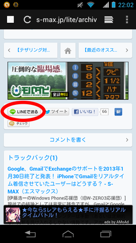 121219_ldblog_smartphone_line_05