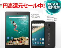 google_nexus