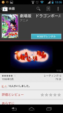 Screenshot_2013-03-19-18-06-46