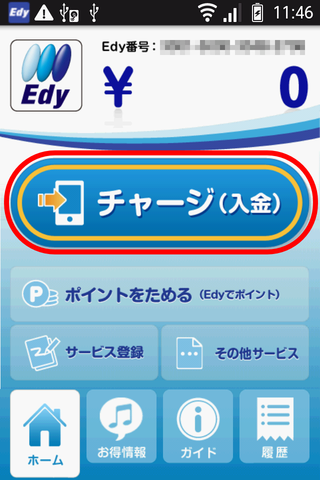 edy_android_3_001