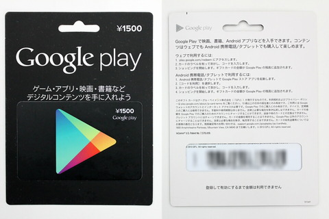 140108_googleplay_giftcards_04_960