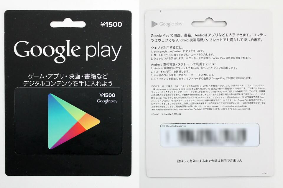 金額 カード グーグル プレイ