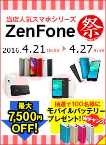 2016ZenFone祭