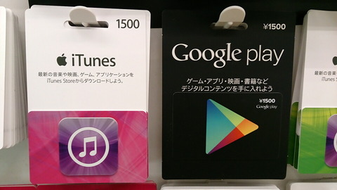 140108_googleplay_giftcards_03_960