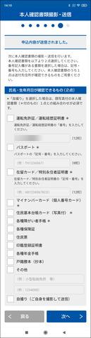 210217_jicc_appli_08_1500