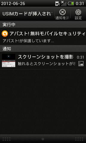 Screenshot_2012-06-26-00-31-59