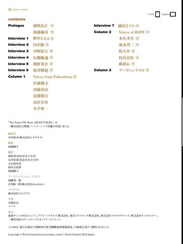 120805_japanboices_05