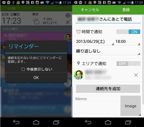 device-2013-06-29-172405