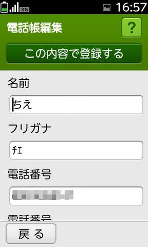 Screenshot_2012-08-04-16-57-21