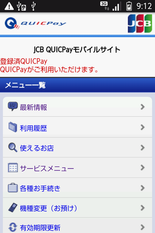 android_quicpay_1
