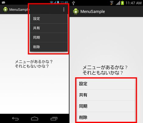 android_menu_003