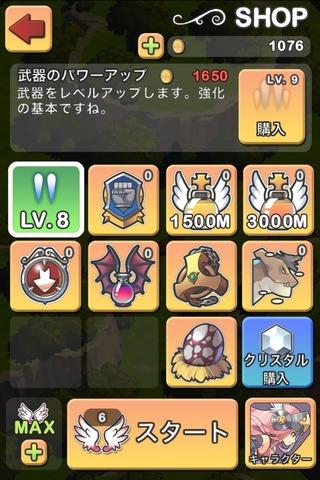 LINE ドラゴンフライト_プレイ画面04
