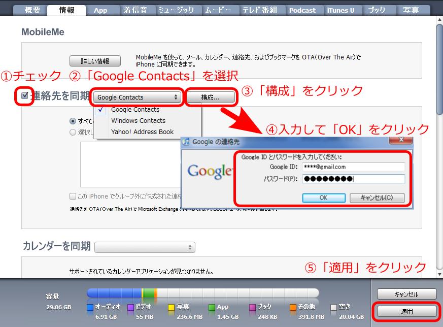 アンドロイドの本体連絡先をGoogleアカウントにコピー保存,同期する方法/スマホ,Android ...