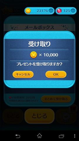 140527_tsumtsum_09_960