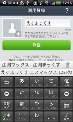 【LINE講座:登録編】名前を決める