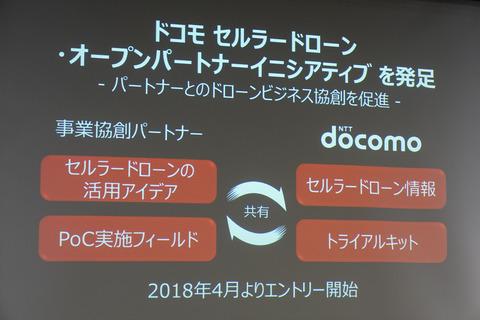 docomo-drone-012