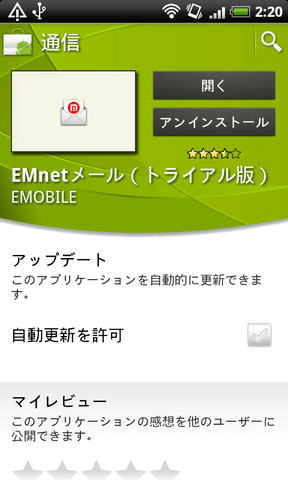 110315_emmail_01