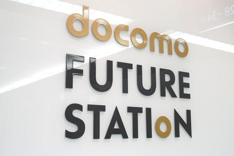docomo-future-station-002