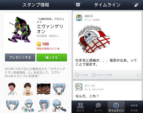 【アニメ化や連載漫画も開始!プライベートからビジネスまで幅広く利用されているSNSアプリ「LINE」特集】