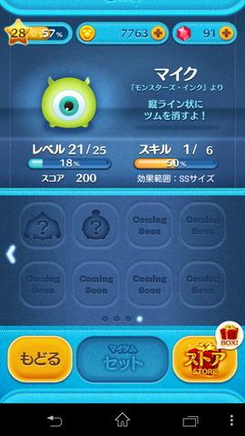 140304_tsumutsumu_04_960