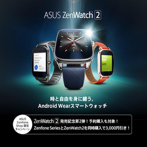 cp2_zenwatch_zenfone