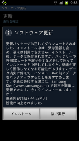 isw11sc_update_001