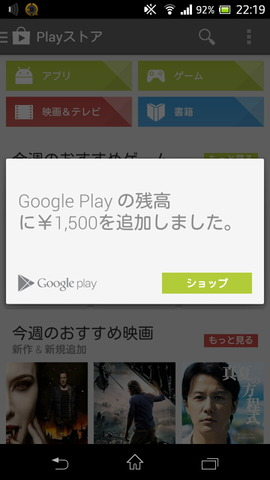 140108_googleplay_giftcards_android_04_960