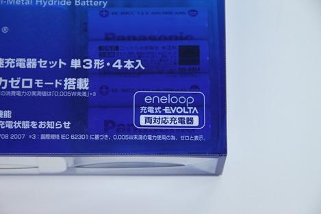 new_eneloop_005
