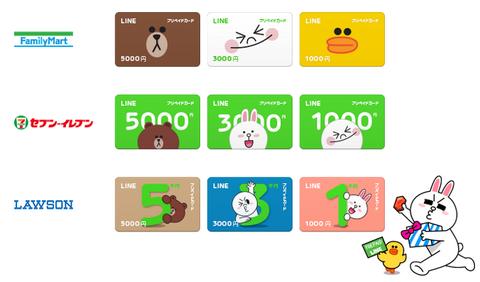 131227_line_pepaid_card_00_960