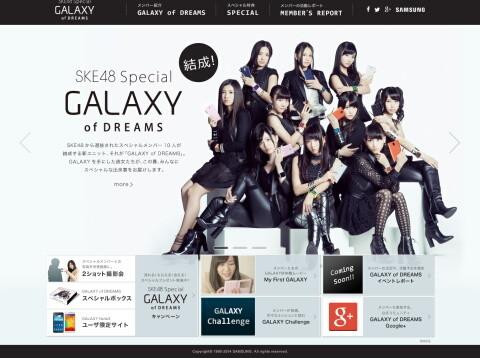140124_ske48_galaxy_spcial_01_480