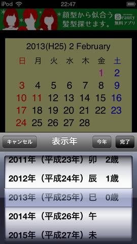 写真 2013-02-01 22 47 51
