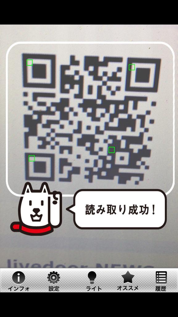 画像 読み取り android qr コード QRコードの読取、生成をする [Android]