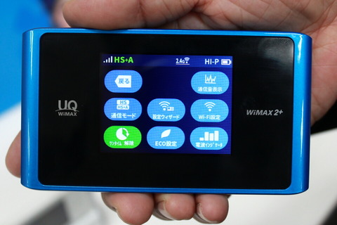 171023_uq_Speed Wi-Fi NEXT WX04_08_960